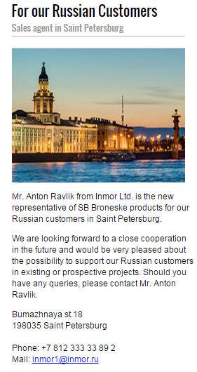 Предприятие ИНМОР официальный дилер завода Broneske в России